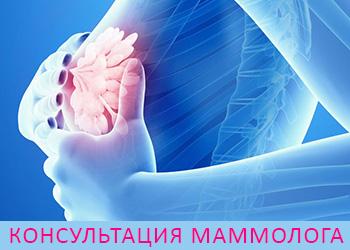 Консультация маммолога перед вакцинацией от коронавируса