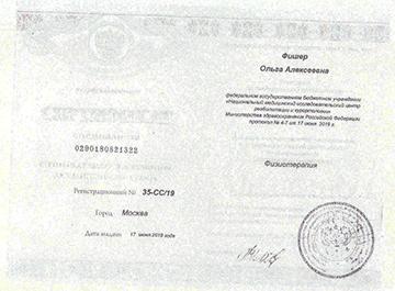 Сертификат Фишер Ольги Алексеевны