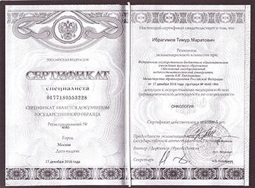 Сертификат Ибрагимова Тимура Маратовича