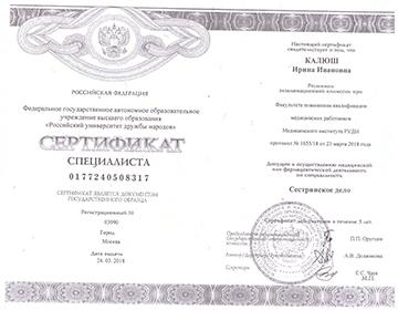 Сертификат Калюш Ирины Ивановны