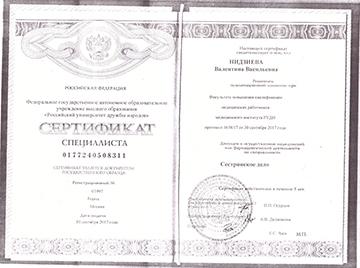 Сертификат Нидзиевой Валентины Васильевны