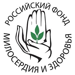 Российский фонд милосердия и здоровья