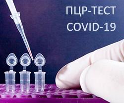 ПЦР тест на COVID-19